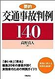 要約 交通事故判例140 (要約判例シリーズ)