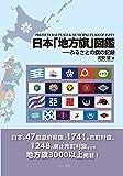 日本「地方旗」図鑑: ふるさとの旗の記録