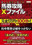 楽しみながら儲ける馬券攻略Xファイル 元金1万円を100倍に!