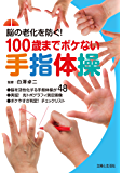 100歳までボケない手指体操