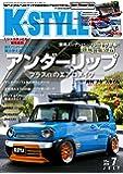 K-STYLE(ケースタイル) 2018年 07 月号
