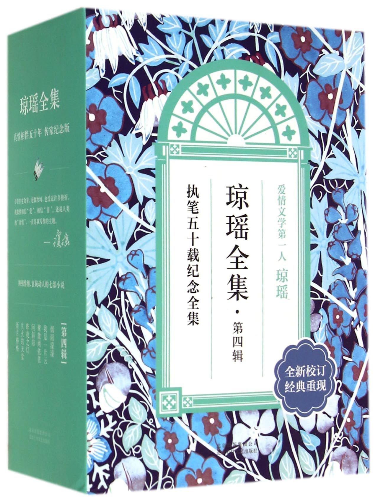 琼瑶全集(第4辑)(套装共7册) pdf epub