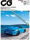 CG 2019年08月号[雑誌]