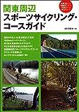 関東周辺スポーツサイクリングコースガイド