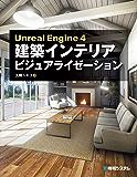 Unreal Engine 4 建築インテリアビジュアライゼーション
