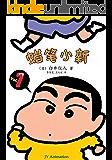 蜡笔小新(01):妈妈是朋友 (蜡笔小新成人怀旧绘本 1)