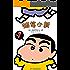 蜡笔小新(01):妈妈是朋友 (蜡笔小新成人怀旧绘本)