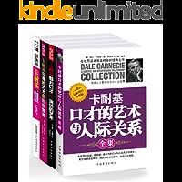 卡耐基人际交往与口才全书(套装共4册)