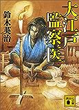 大江戸監察医 (講談社文庫)
