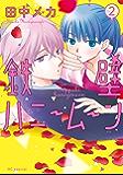 鉄壁ハニームーン【電子限定おまけ付き】 2 (花とゆめコミックススペシャル)