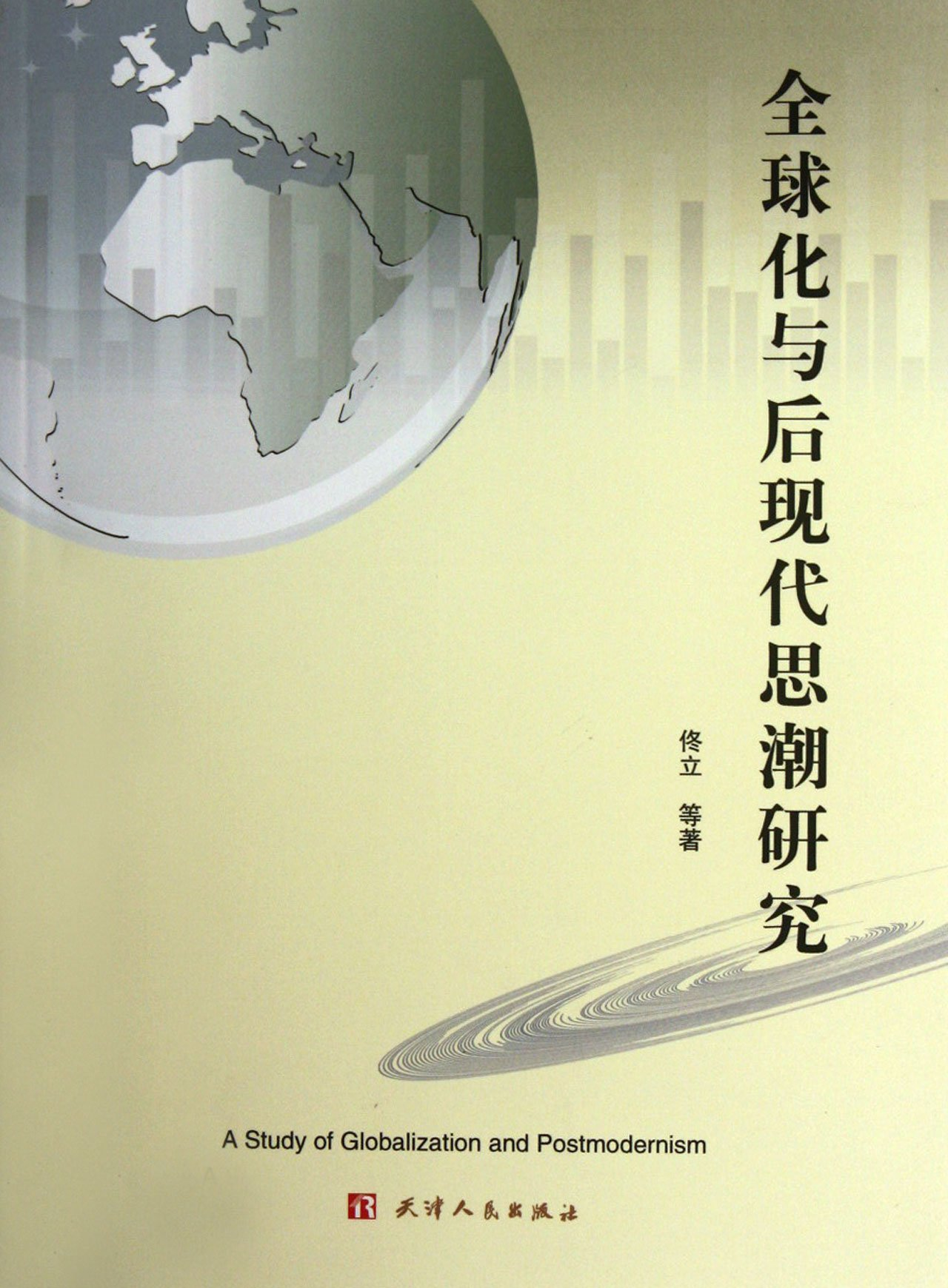 Download Study of Globalization and Post-Modern Thought (Chinese Edition) pdf epub