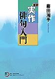 新版 実作俳句入門 (角川俳句ライブラリー)