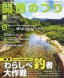 関西のつり 2015年 09 月号 [雑誌]
