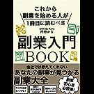 これから副業を始める人が読むべき副業入門BOOK: 会社では教えてくれないあなたの副業が見つかる