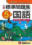 国語5年 (小学標準問題集)