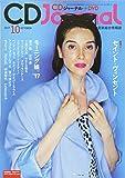 CDJournal2017年 10月号 (CDジャーナル)