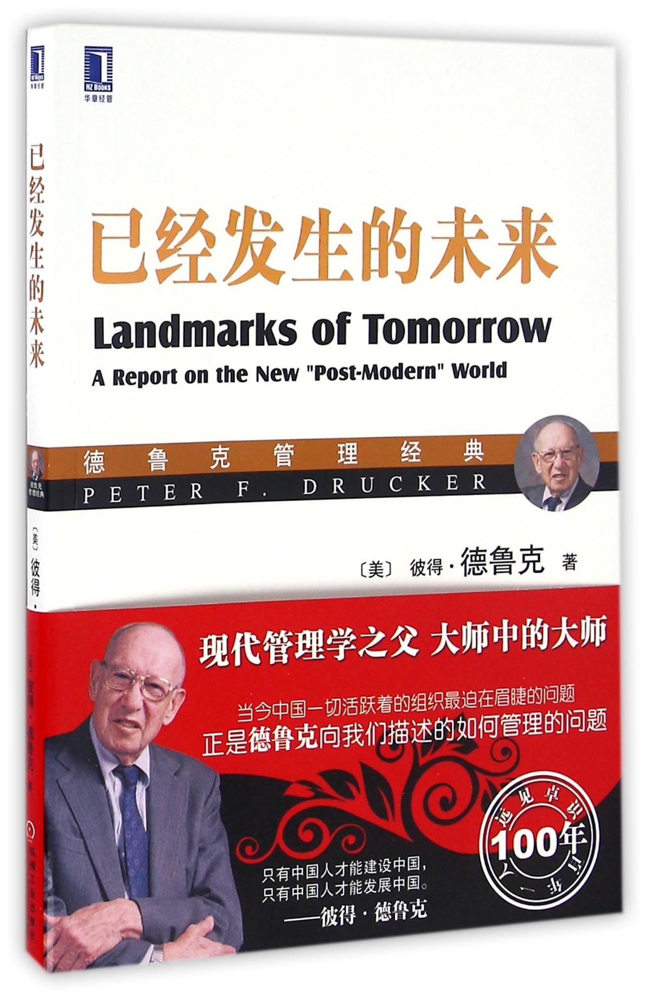 """Read Online Landmarks of Tomorrow: A Report on the New """"""""Post-Modern"""""""" World (Chinese Edition) PDF"""