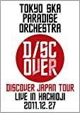 Discover Japan Tour -LIVE IN HACHIOJI 2011.12.27 [DVD]