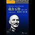 蒋介石传(1887-1949)(最新版)