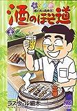 酒のほそ道 25 (ニチブンコミックス)