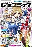 電撃G'sコミック 2017年7月号