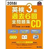 2018年度版 英検3級 過去6回全問題集CD (旺文社英検書)