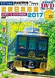 近畿日本鉄道完全データDVDBOOK 2017 (メディアックスMOOK)