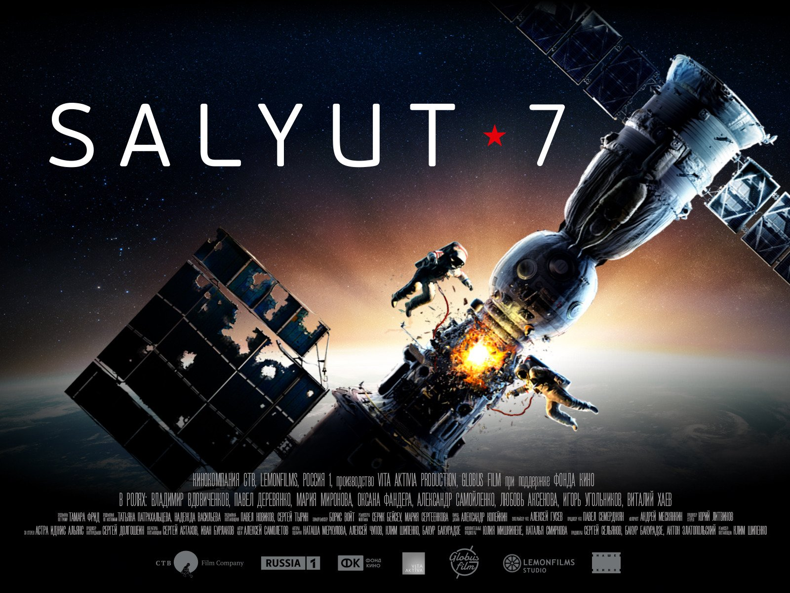 Salyut 7 on Amazon Prime Video UK