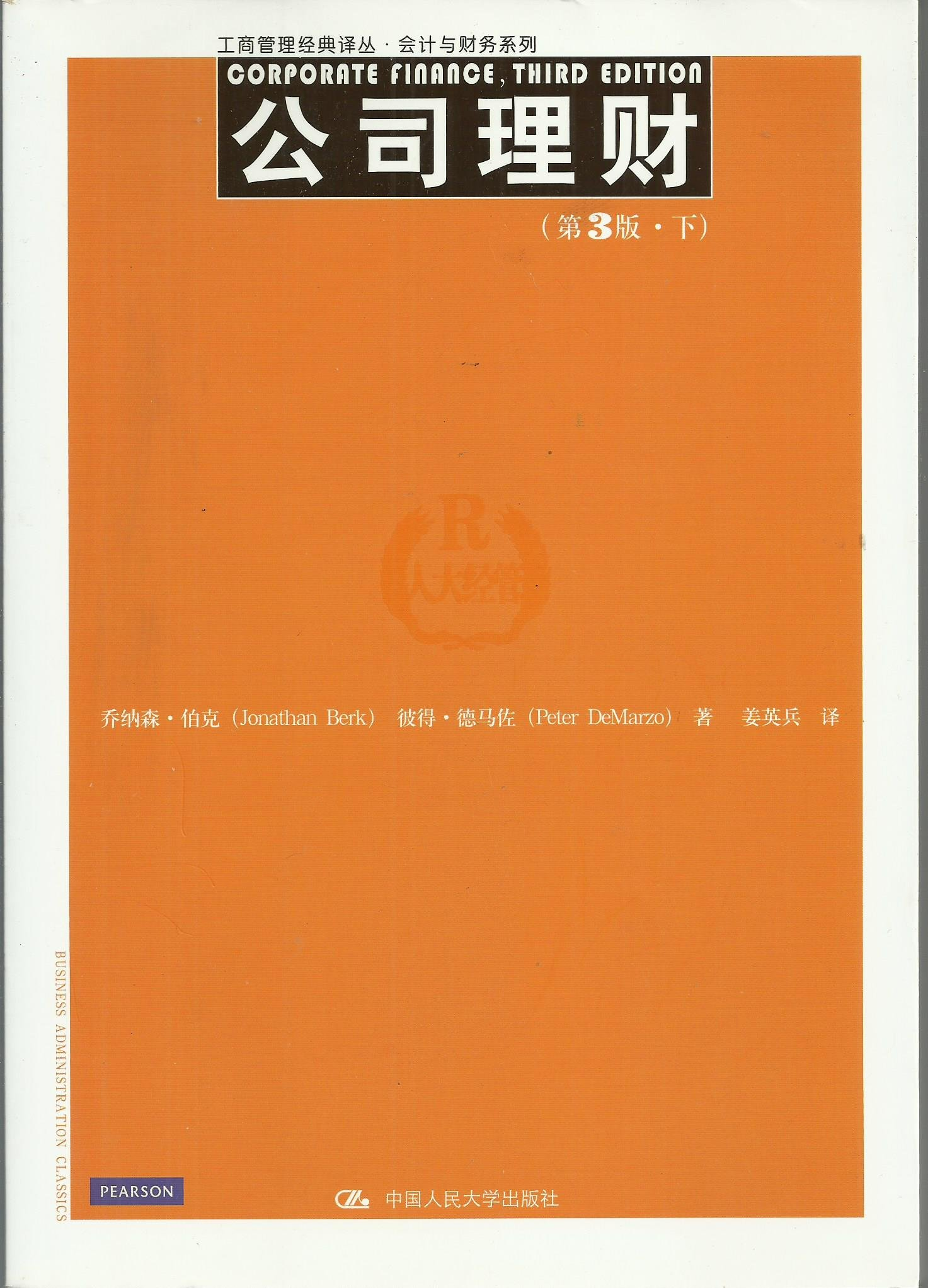 Download Corporate Finance (3rd Edition) (Classic Renditions Business Administration in Accounting and Finance Series). Volume(Chinese Edition) pdf epub