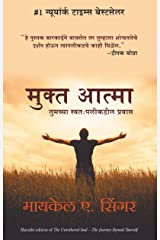 Untethered Soul (Marathi Edition) Kindle Edition