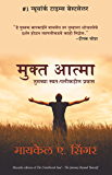 Untethered Soul (Marathi Edition)