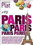 01 地球の歩き方 Plat パリ (地球の歩き方Plat)