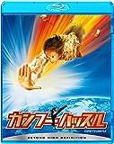カンフーハッスル [AmazonDVDコレクション] [Blu-ray]