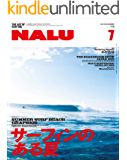 NALU(ナルー) 2019年7月号 No.113(サーフィンのある夏)[雑誌]