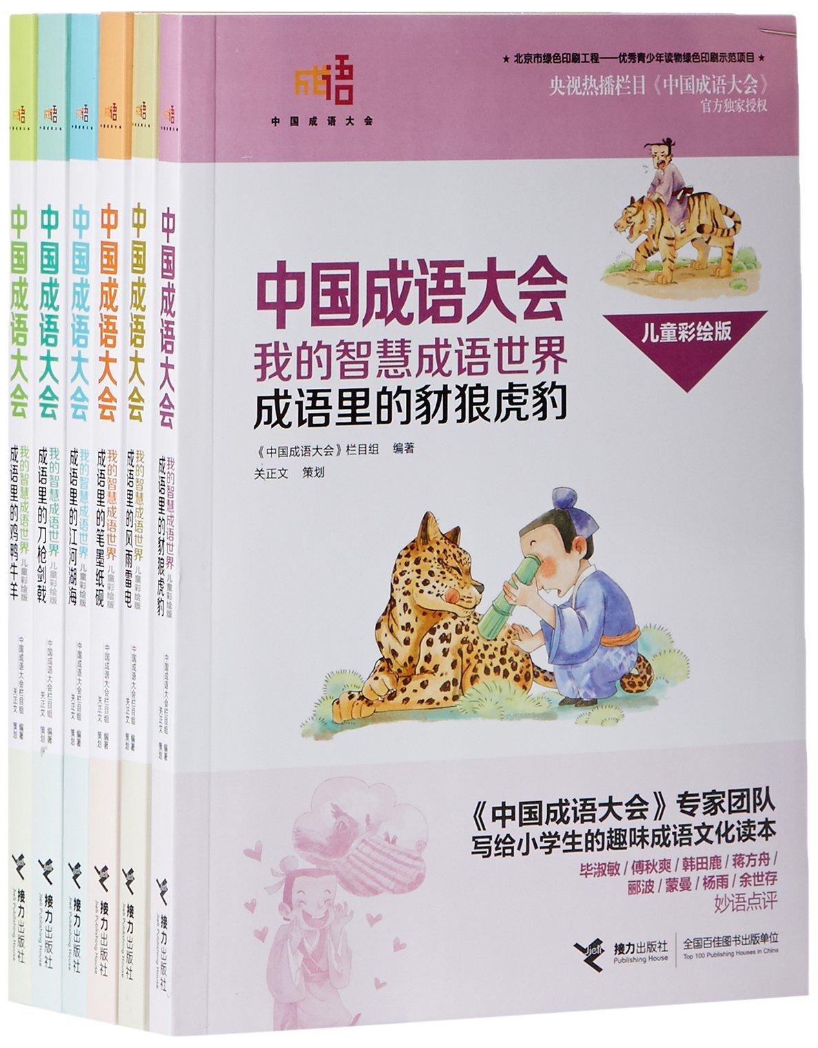 Download Chinese Idiom Quiz Show: My Idiom Wolrd of Wisdom (Chinese Edition) pdf