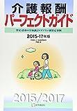介護報酬パーフェクトガイド 2015-17年版