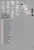 宇宙から帰ってきた日本人 日本人宇宙飛行士全12人の証言 (文春e-book)