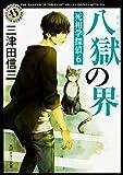 八獄の界 死相学探偵6 (角川ホラー文庫)
