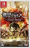 進撃の巨人2 -Final Battle- (初回封入特典(ヒストリア女王衣装ダウンロードシリアル) 同梱) - Switch