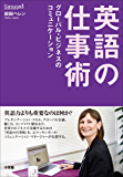 英語の仕事術~グローバル・ビジネスのコミュニケーション~