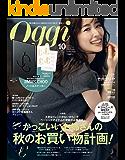 Oggi (オッジ) 2019年 10月号 [雑誌]