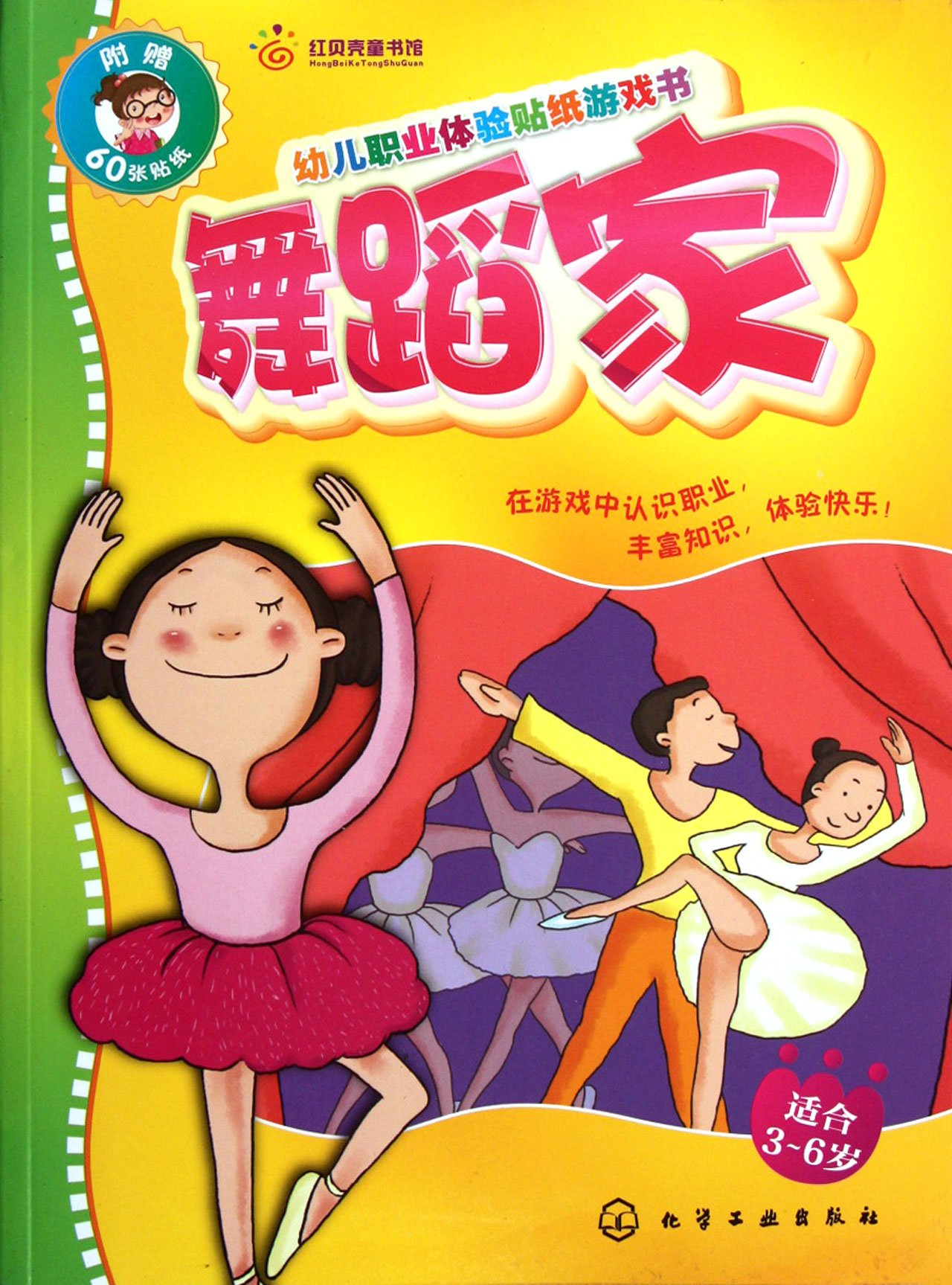 Baby Boss: Dancer and Actor (Chinese Edition) pdf