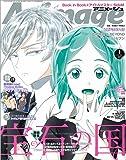 Animage(アニメージュ) 2018年 01 月号 [雑誌]