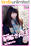 hobby graph 制服さんぽ Vol.1 碧さやか (impress QuickBooks)