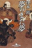 夢のまた夢(一) (幻冬舎時代小説文庫)
