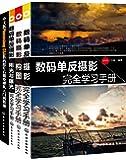 数码单反摄影完全手册系列(套装共3册)(附PS后期处理图书一本)
