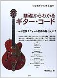 初心者ギタリスト必読!! 基礎からわかるギターコード コード理論&フォーム習得の秘訣とは? (楽譜)