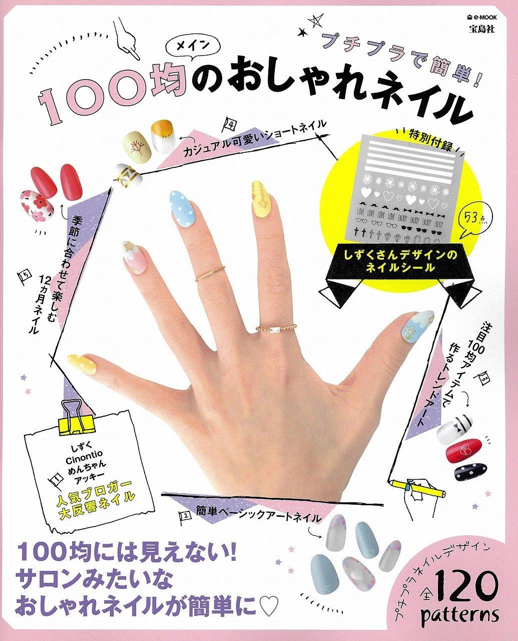 100均メインのおしゃれネイル【ネイルシール付き】