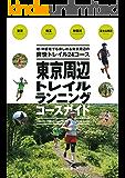 東京周辺トレイルランニングコースガイド