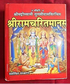 Buy Bhagavad-Gita (Hindi) Book Online at Low Prices in India